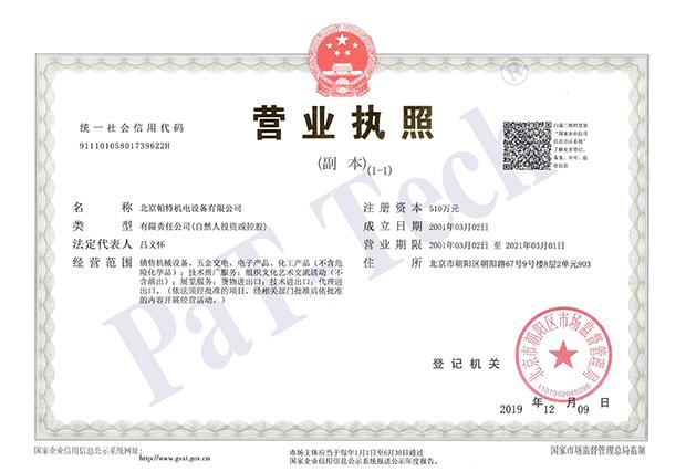 执照副本-北京